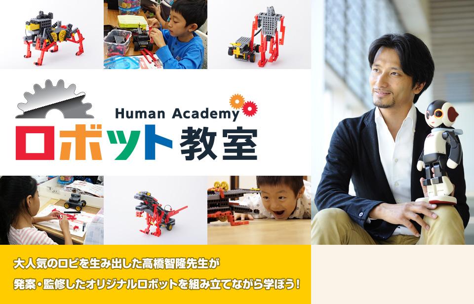 ロボット教室 開催中!